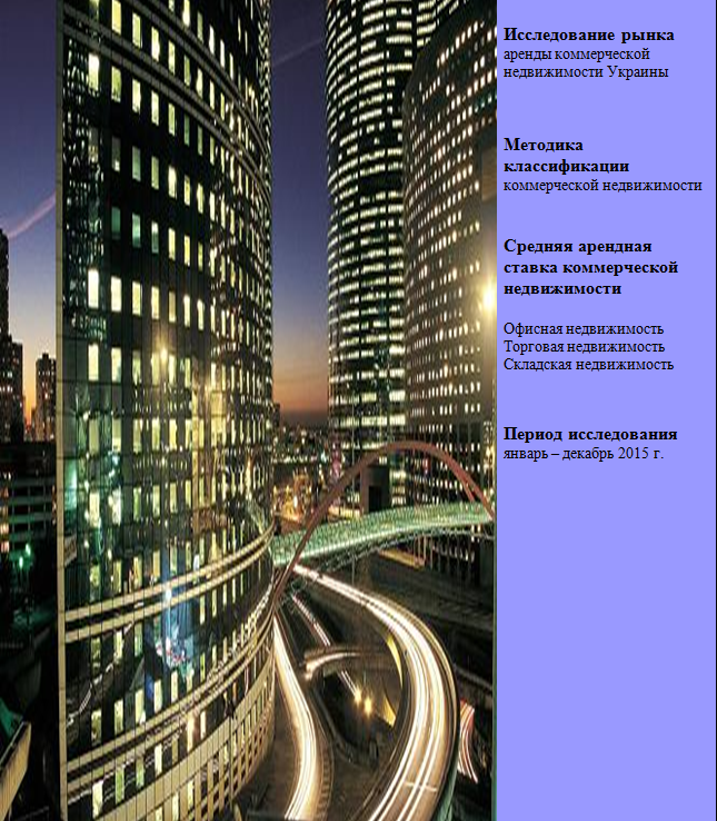 Исследование аренды коммерческой недвижимости